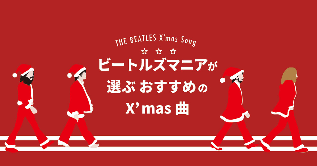 beatles christmas songs