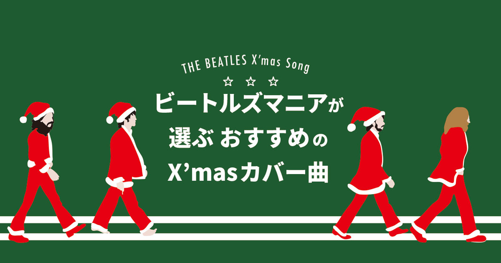 beatles christmas cover songs