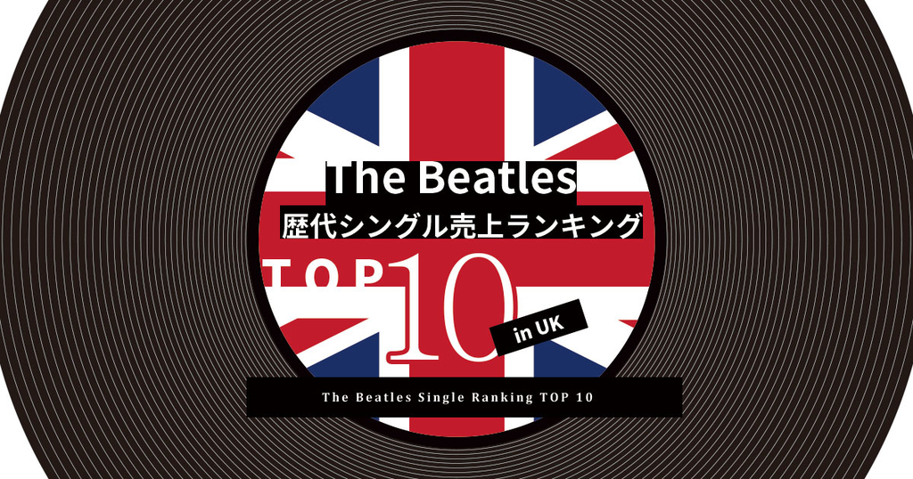 beatles single top 10