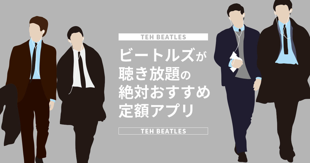 beatles music app