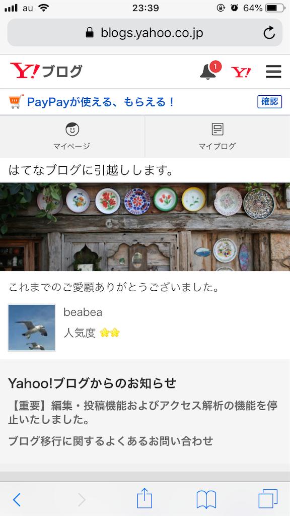 f:id:beabea-journey:20191215235201p:image