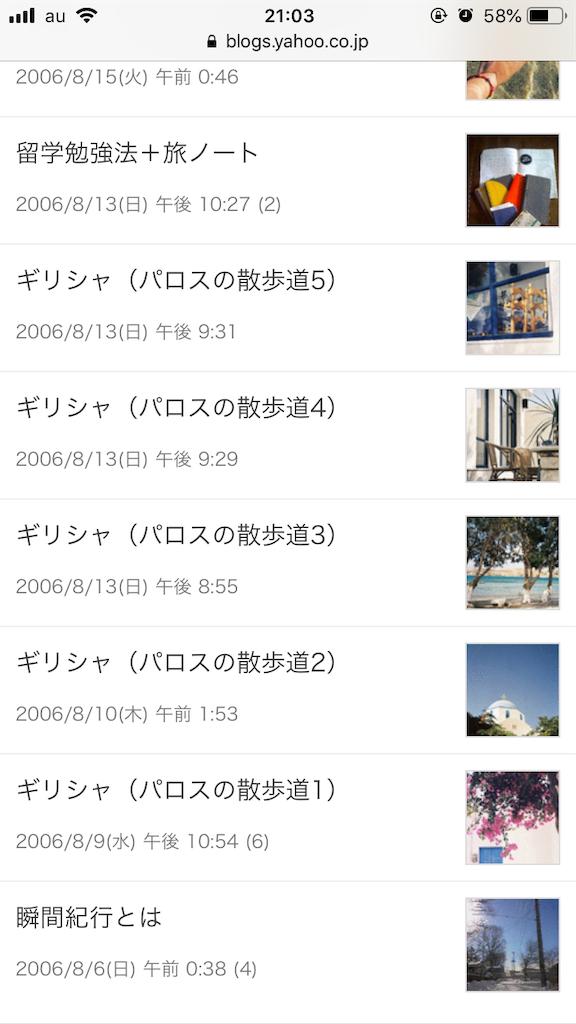 f:id:beabea-journey:20191215235409p:image