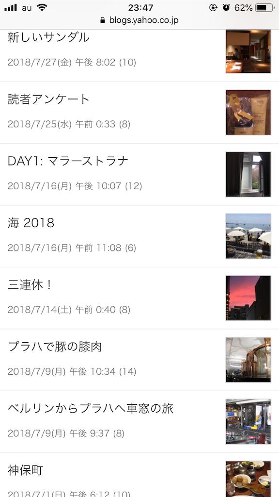 f:id:beabea-journey:20191215235417p:image