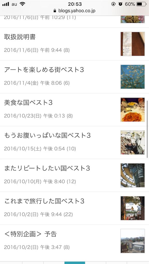 f:id:beabea-journey:20191215235455p:image