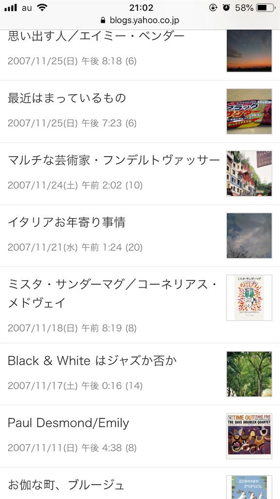 f:id:beabea-journey:20191215235459p:image