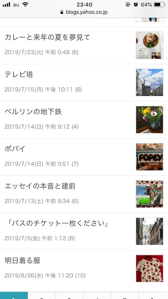 f:id:beabea-journey:20191215235505p:image