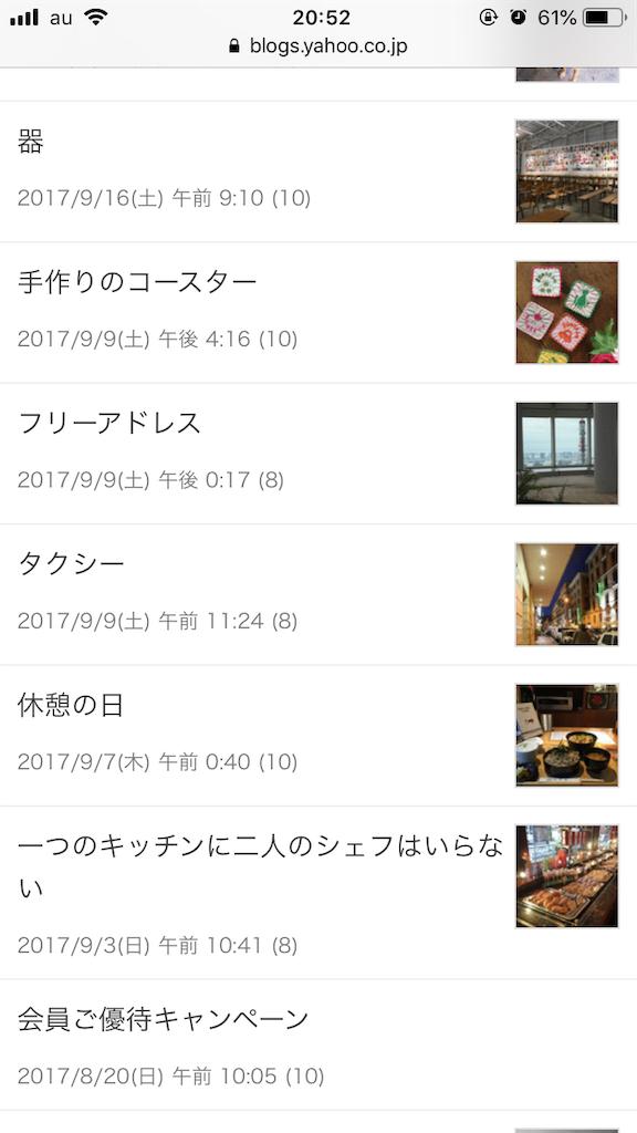 f:id:beabea-journey:20191215235509p:image