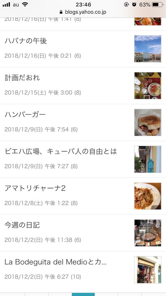 f:id:beabea-journey:20191215235524p:image