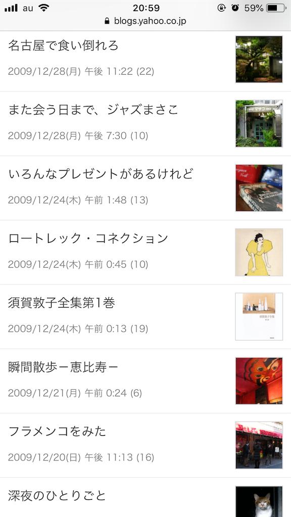 f:id:beabea-journey:20191215235552p:image