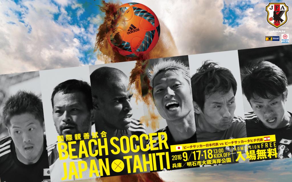 f:id:beachsoccer:20160919123106j:plain