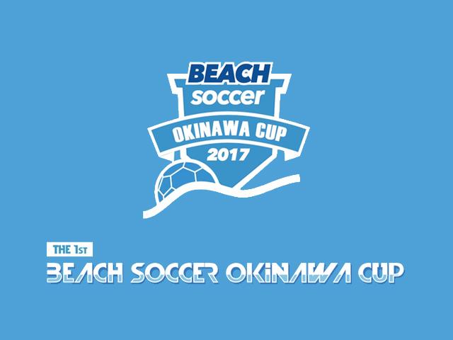 f:id:beachsoccer:20171209101810j:plain