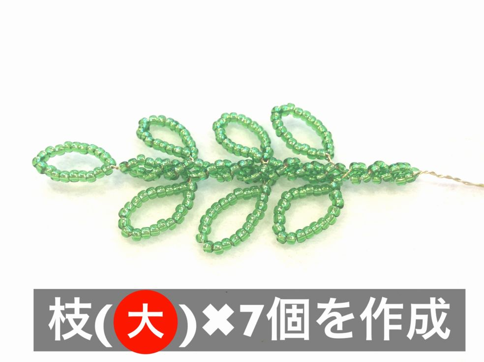 f:id:beads-zaiku:20161219115538j:plain