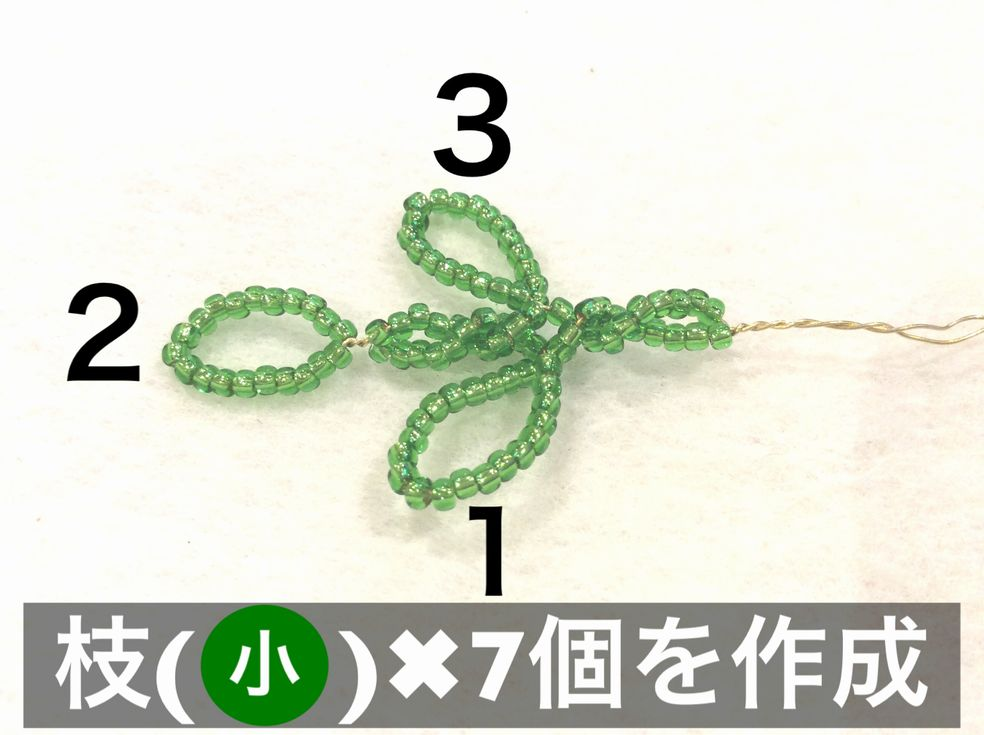 f:id:beads-zaiku:20161219115929j:plain