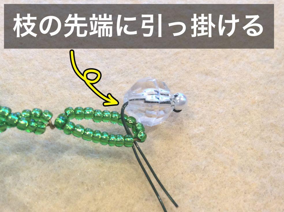 f:id:beads-zaiku:20161219162935j:plain