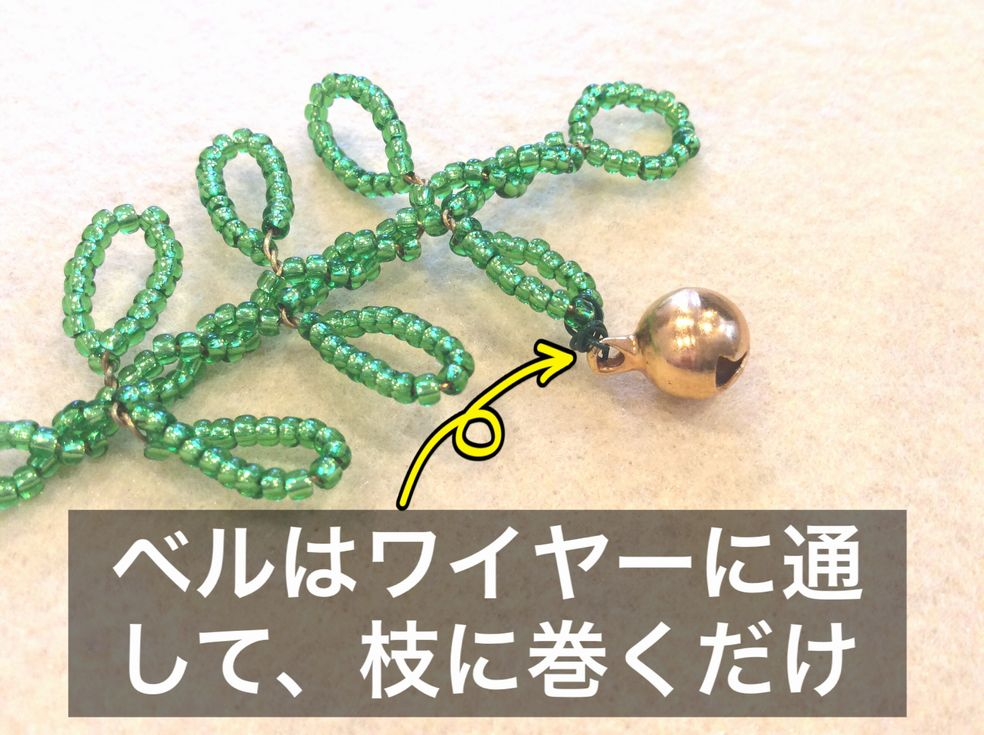 f:id:beads-zaiku:20161219163042j:plain