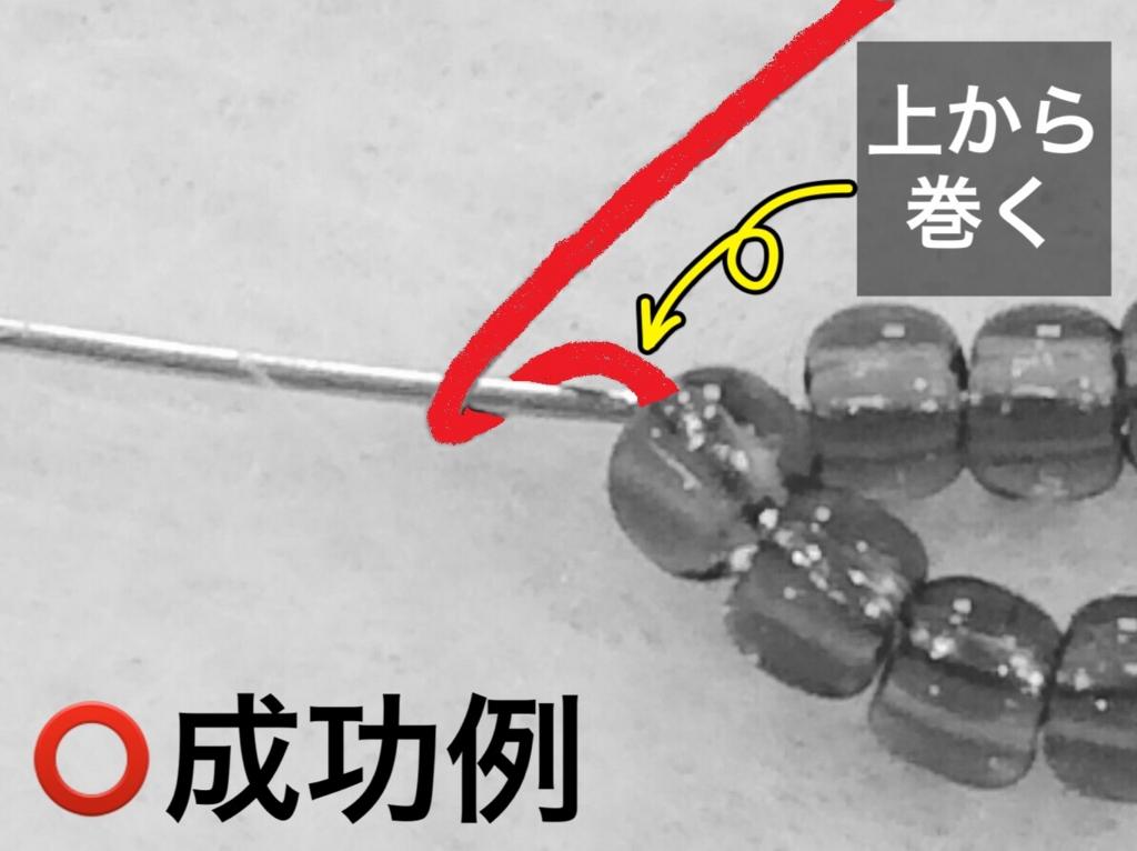 f:id:beads-zaiku:20161222163628j:plain