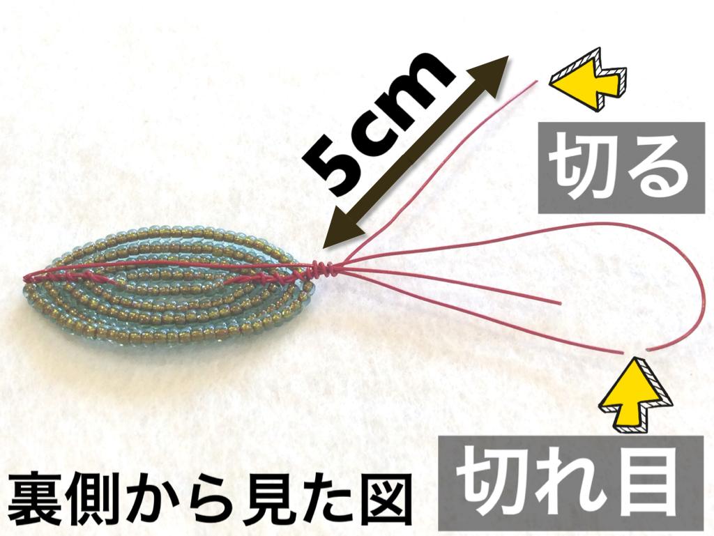 f:id:beads-zaiku:20161222165423p:plain