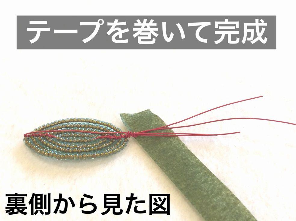 f:id:beads-zaiku:20161222165640j:plain