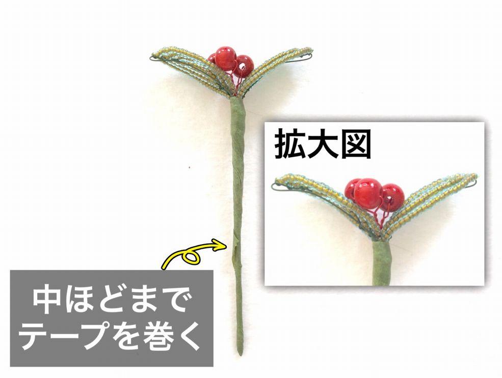 f:id:beads-zaiku:20161222175337j:plain
