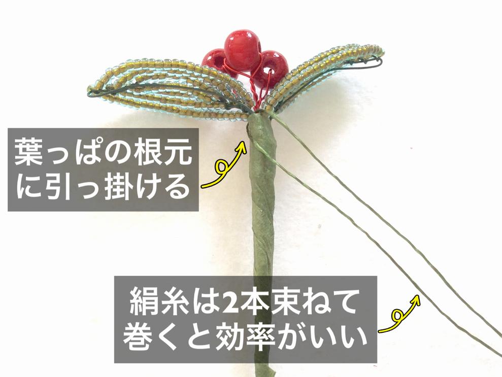 f:id:beads-zaiku:20161222175508p:plain