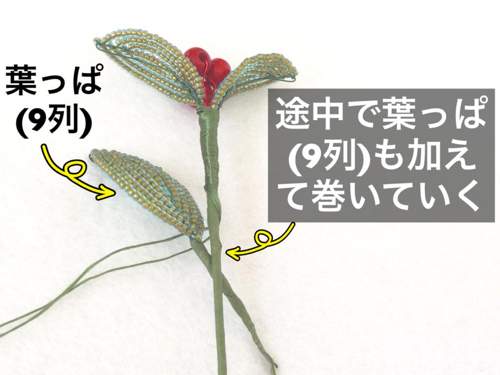 f:id:beads-zaiku:20161222175629p:plain