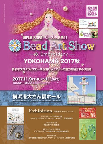 f:id:beadshopcomet:20171106120300j:plain