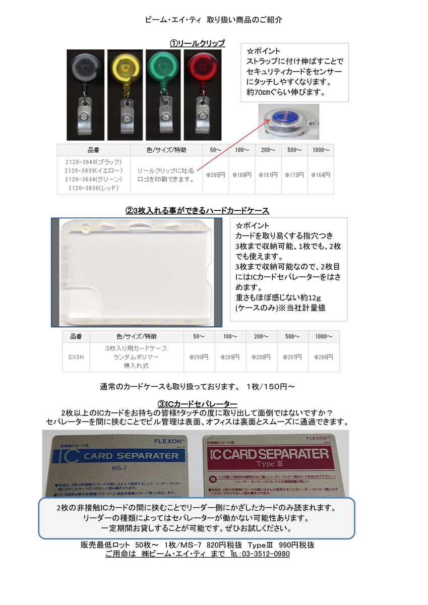 f:id:beam-at_blog:20210825144441j:plain