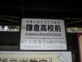 鎌倉高校前到着