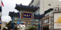 中華街 門