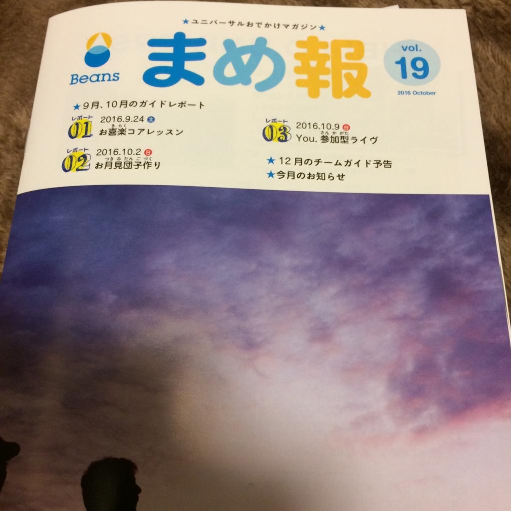 f:id:beans_mame-niwa:20161031231703j:plain