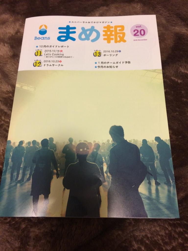 f:id:beans_mame-niwa:20161128233537j:plain