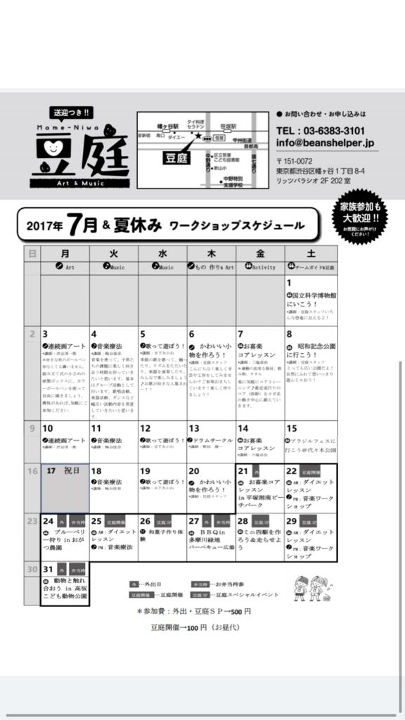 f:id:beans_mame-niwa:20170711105431p:plain