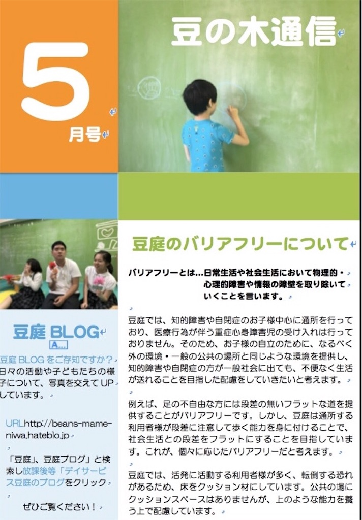 f:id:beans_mame-niwa:20180614141104j:image