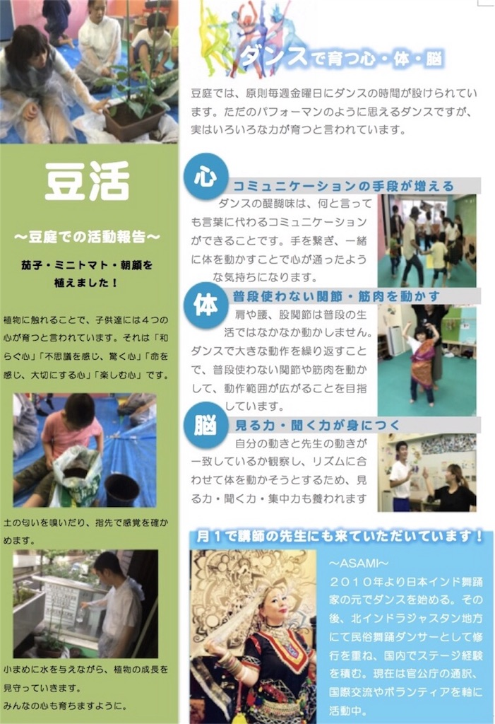 f:id:beans_mame-niwa:20180704111441j:image