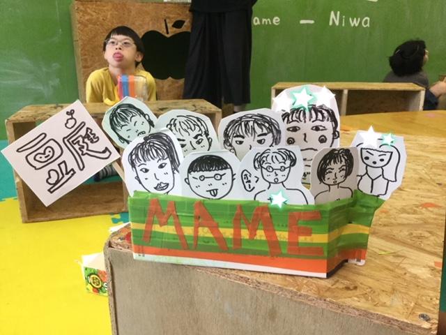 f:id:beans_mame-niwa:20180802010653j:plain