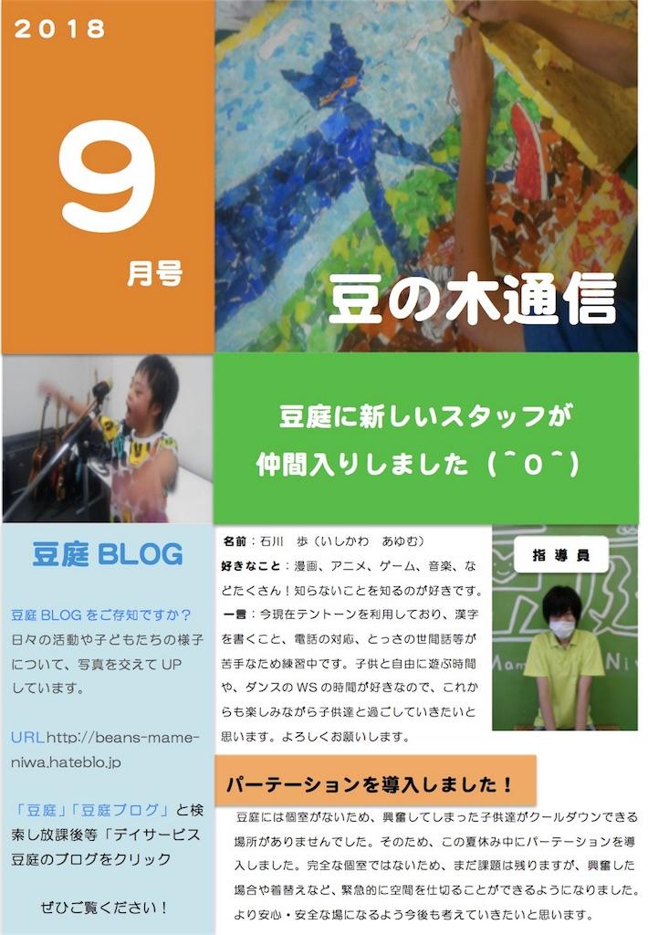 f:id:beans_mame-niwa:20180913141103j:image