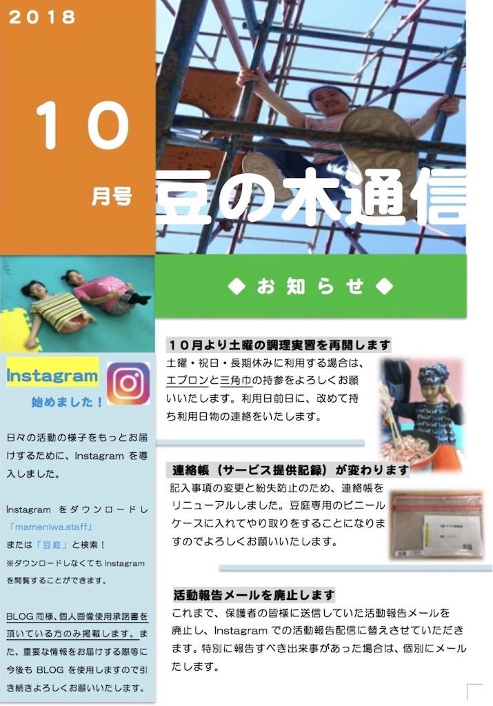 f:id:beans_mame-niwa:20181017171617j:image