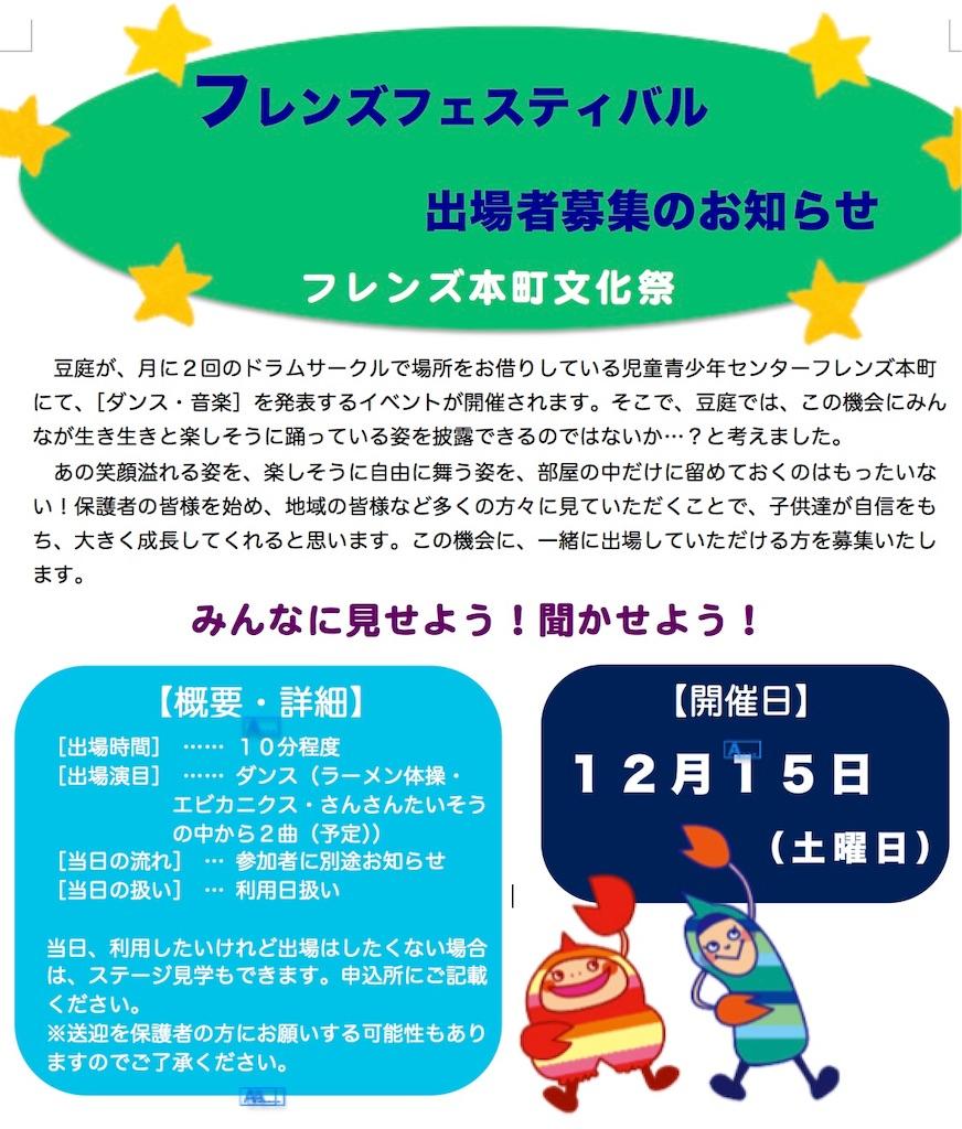 f:id:beans_mame-niwa:20181025135335j:image