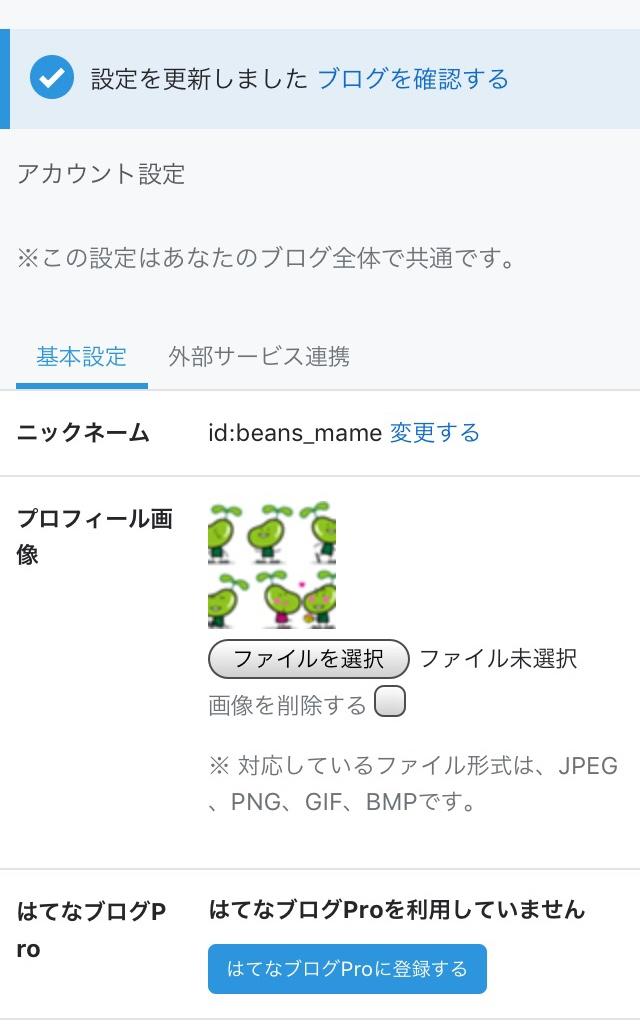 f:id:beans_mame:20190330132717j:plain