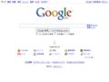 [Hatena Haiku]Google 阪神淡路大震災 2010