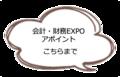 財務会計EXPOアポ