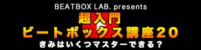 f:id:beatboxlab:20190612113802p:plain