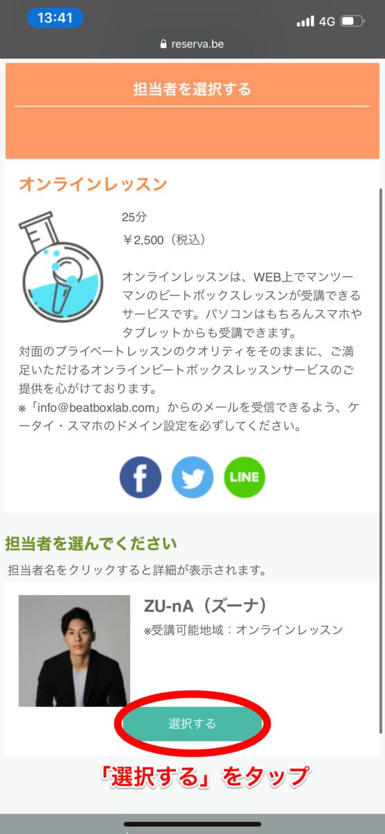 f:id:beatboxlab:20200227174232p:plain