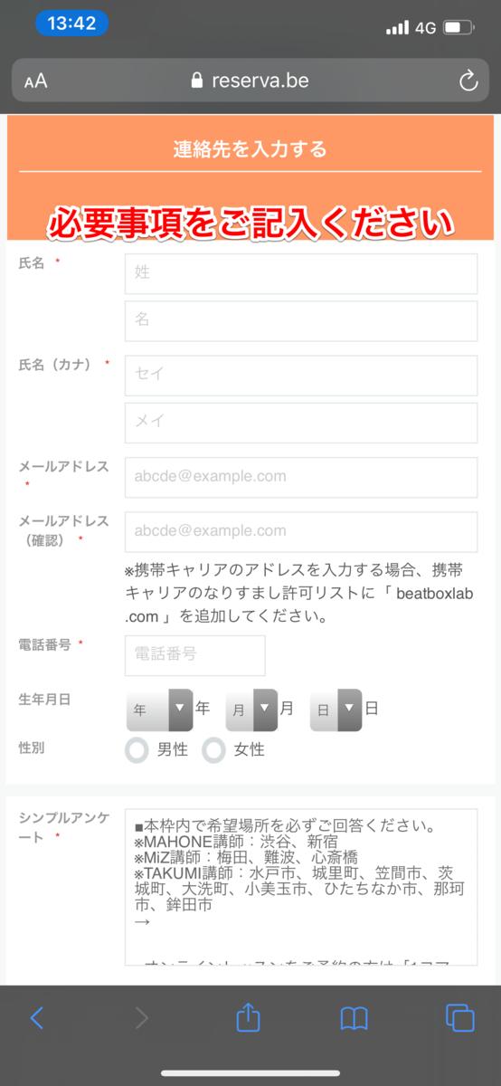 f:id:beatboxlab:20200227174340p:plain