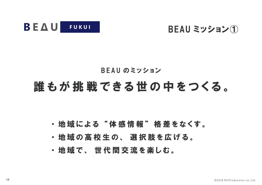 f:id:beaubyru:20190107000100p:plain