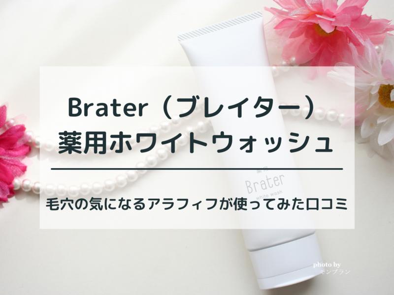 ブレイター薬用ホワイトウォッシュの口コミレビュー