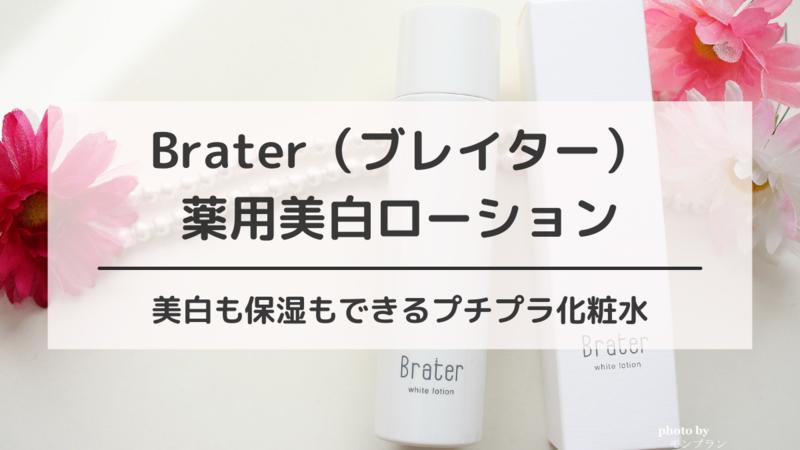 ブレイター薬用美白化粧水の口コミレビュー