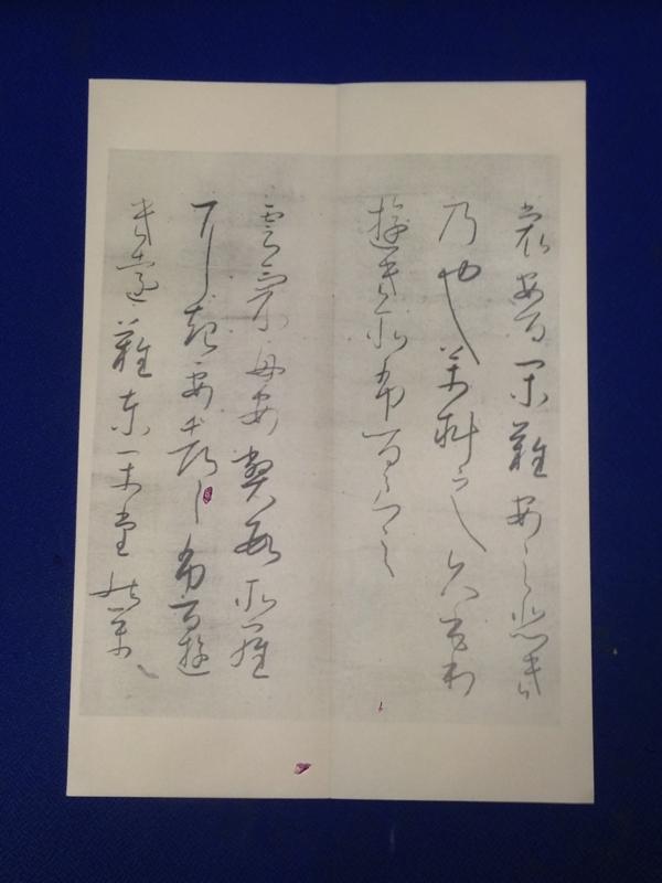 和歌の書道書