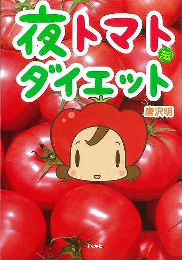 「トマトダイエット」リコピン効果の真実は?-飲むだけで痩せたら苦労しないよね・・・