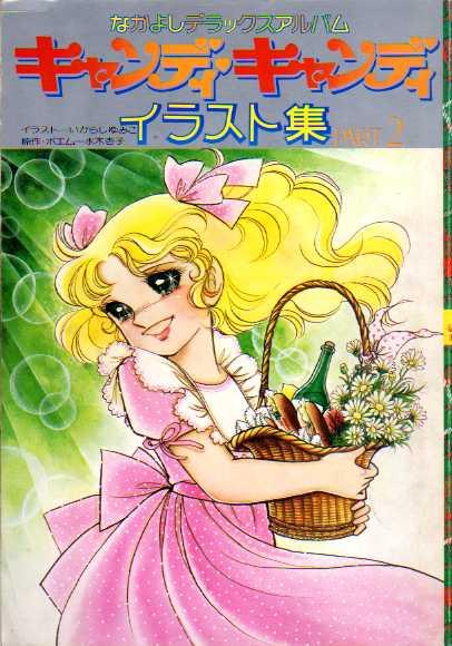 『キャンディキャンディ』イラスト集 PART2 なかよしデラックスアルバム